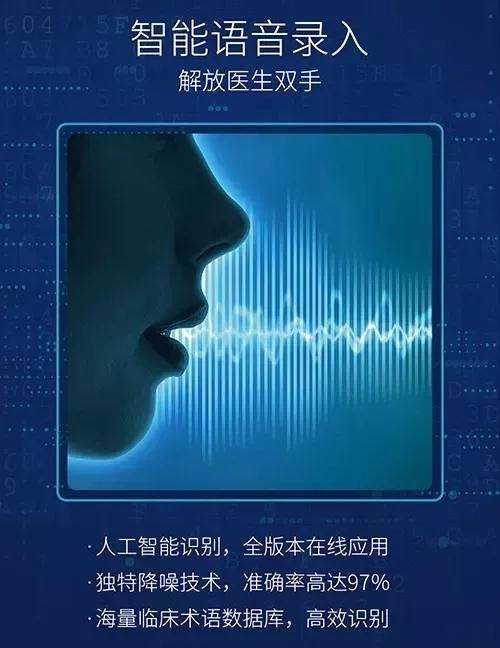 牙医管家口腔管理软件智能语音录入功能