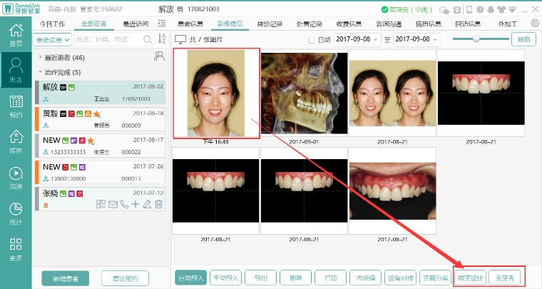 牙医管家口腔管理软件专业版V3.9.900更新说明