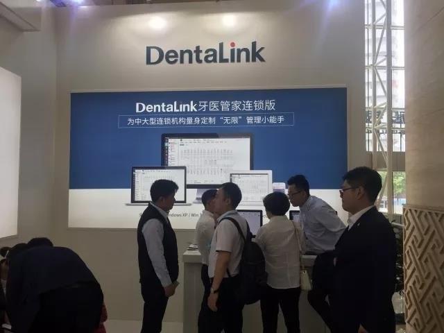牙医管家软件