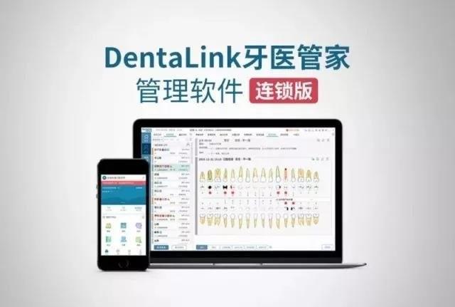 牙医管家连锁版口腔管理软件