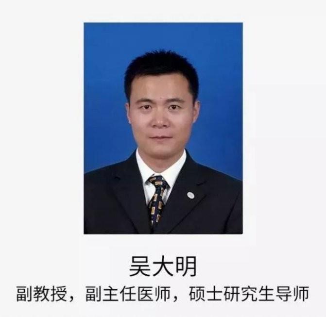 吴大明教授