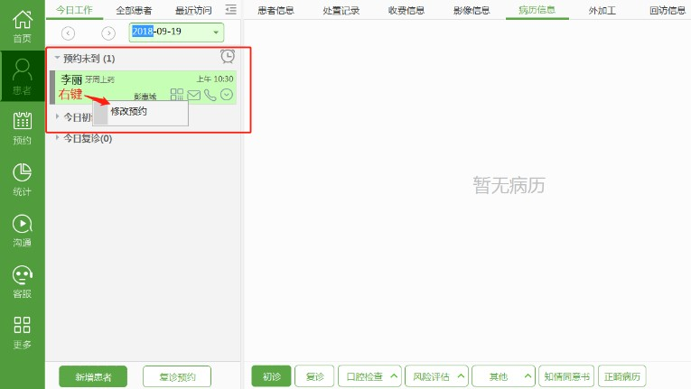 """牙医管家口腔管理软件新增""""修改预约""""功能"""