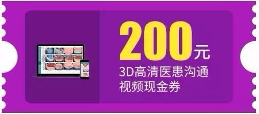 价值200元的3D高清医患沟通视频现金券