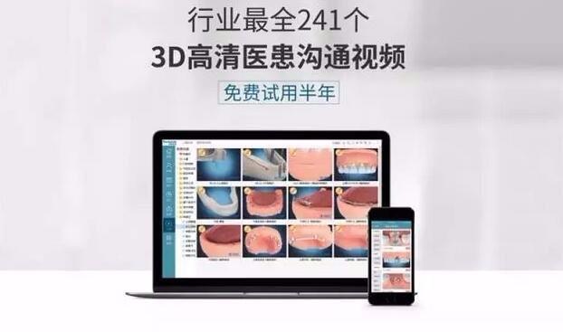 241个3D高清医患沟通视频
