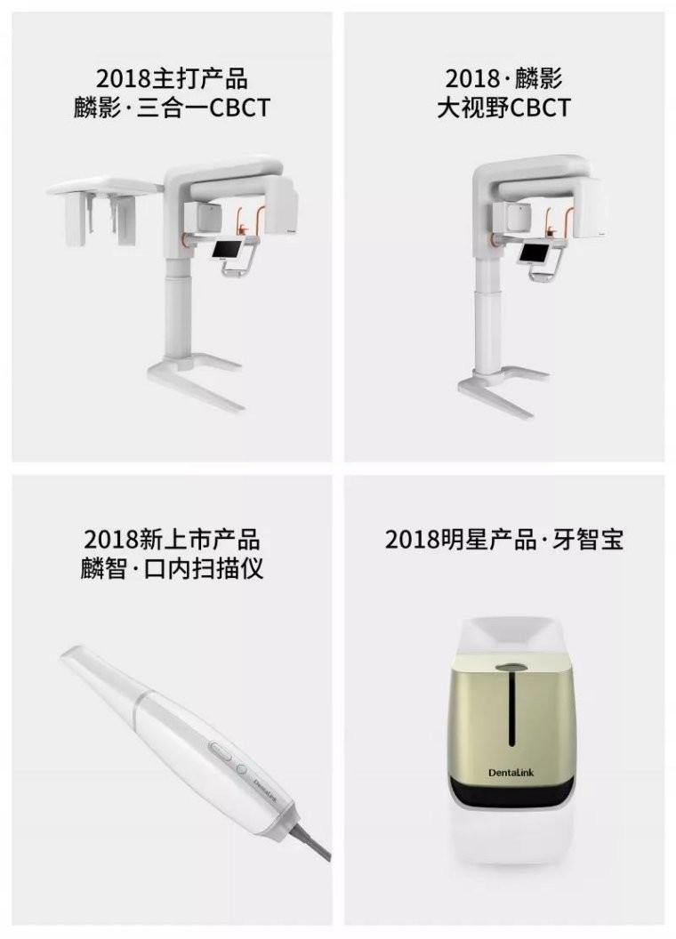 菲森影像部分数字化产品包括三合一CBCT、大视野CBCT、无喷粉高清口内扫描仪、牙智宝