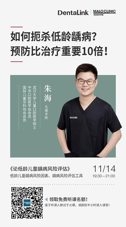 朱海医生论低龄儿童龋病风险评估课程海报