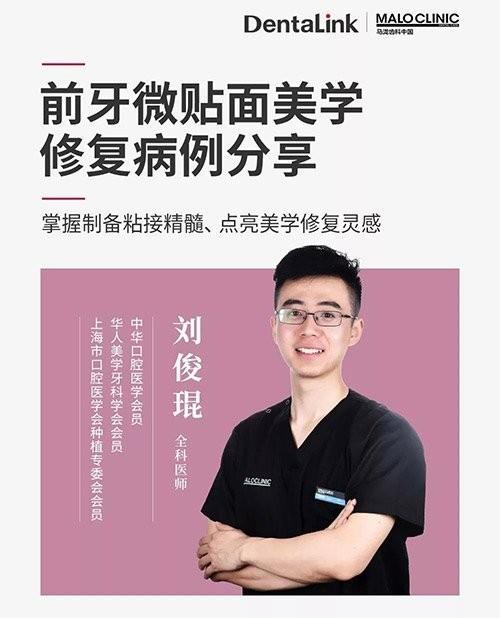 全科医师刘俊琨前牙微贴面美学修复病例分享