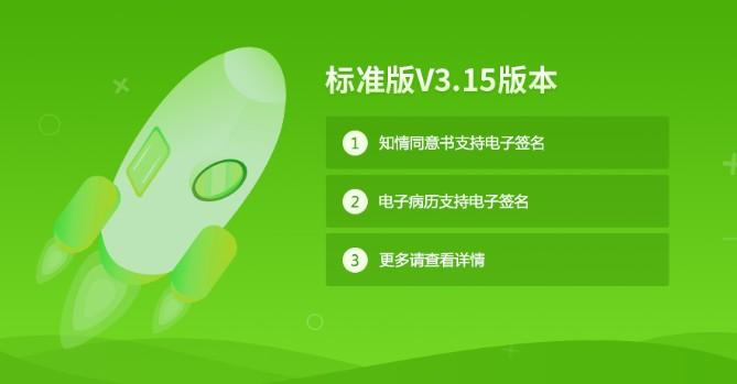 牙医管家口腔管理软件标准版V3.15更新说明