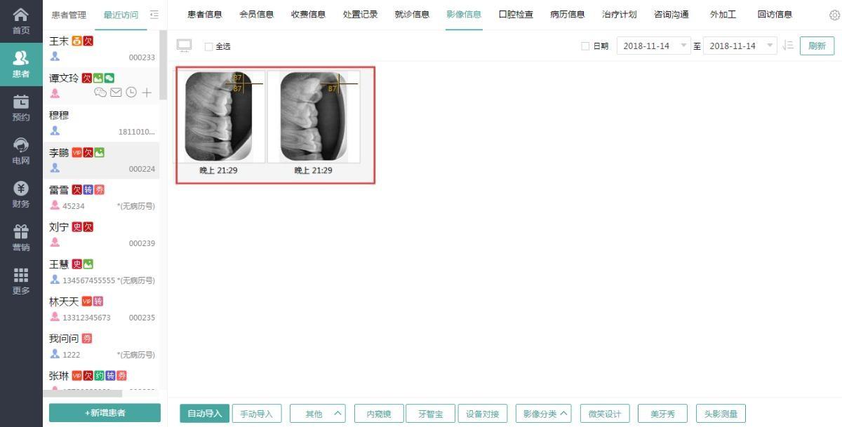 牙医管家口腔管理软件患者影像信息