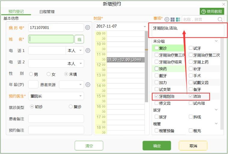 预约界面增加预约项显示框