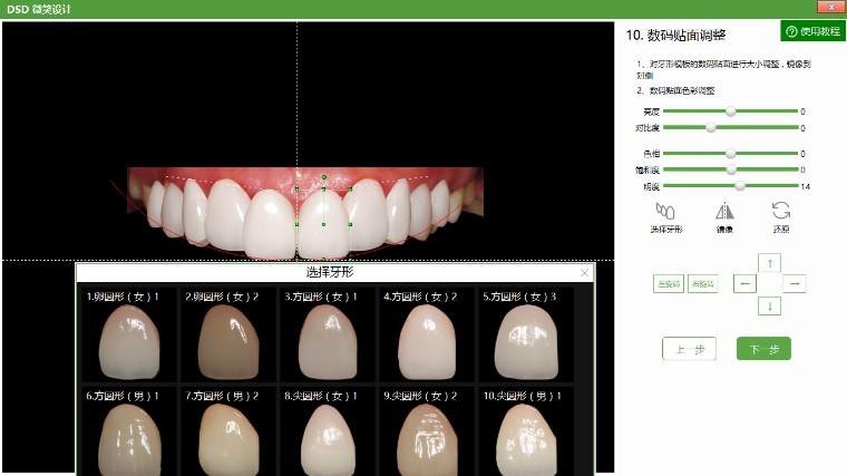 牙医管家口腔管理软件标准版V3.8更新说明