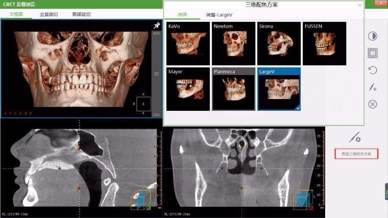 牙医管家口腔管理软件标准版V3.7更新说明