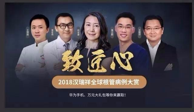 2018汉瑞祥全球根管病例大赏