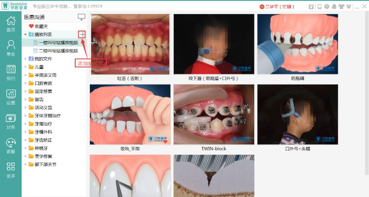 牙医管家口腔诊所软件专业版V3.8.900更新说明