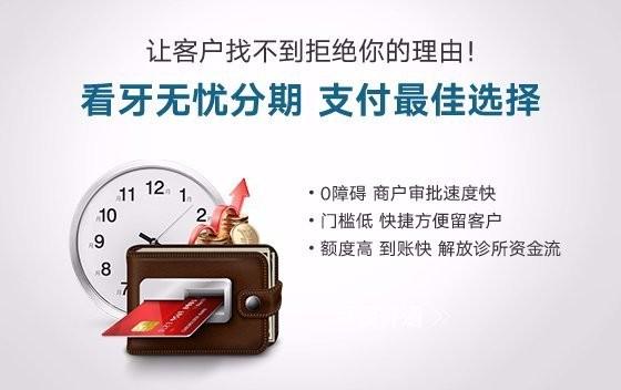 牙医管家消费分期免费接入服务