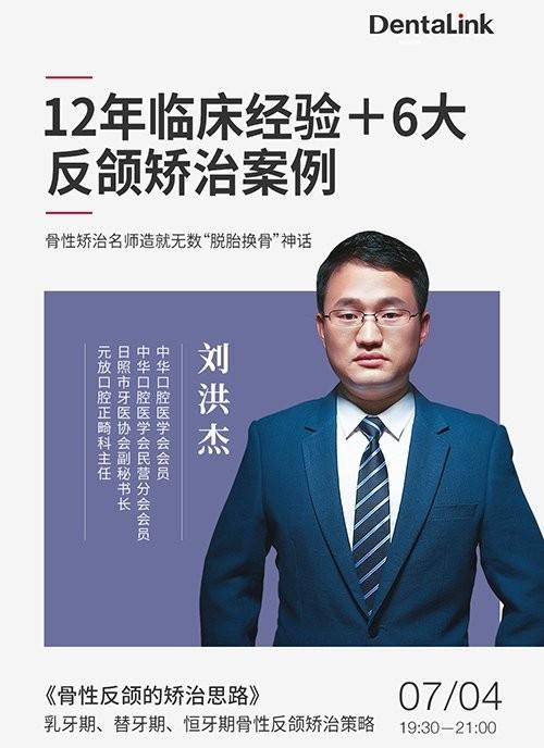 刘洪杰老师的骨性反颌的矫治思路