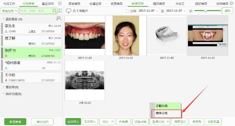影像分类新增美学分类功能