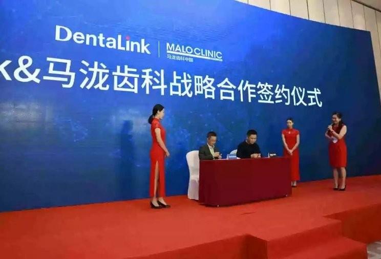 DentaLink&马泷齿科