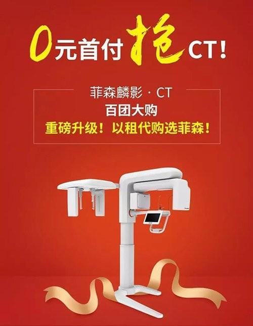0元首付抢菲森麟影口腔CBCT活动海报