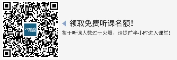 口腔临床医学博士李大旭口腔课程二维码