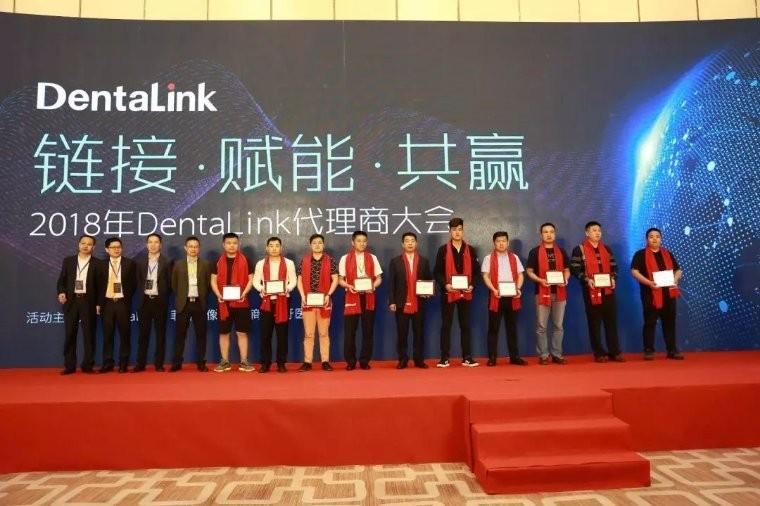 群英汇聚丨2018年DentaLink代理商大会成功举办!