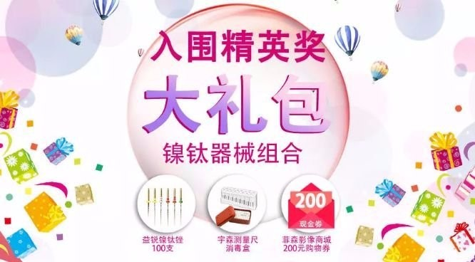 2017牙智宝杯·菲森影像&益锐M3&宇森医疗根管大师赛入围名单公布