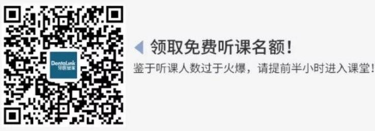 牙周医生佟旭老师课程二维码