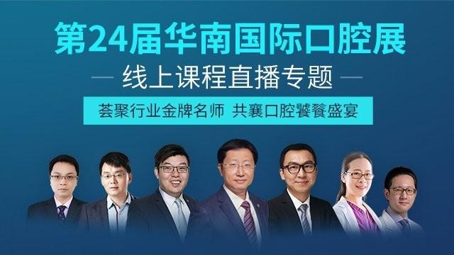 华南展线上直播现在开始,3天8堂精彩好课连轴播!
