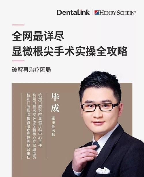 杭州口腔医院显微牙科中心主任毕成课程海报