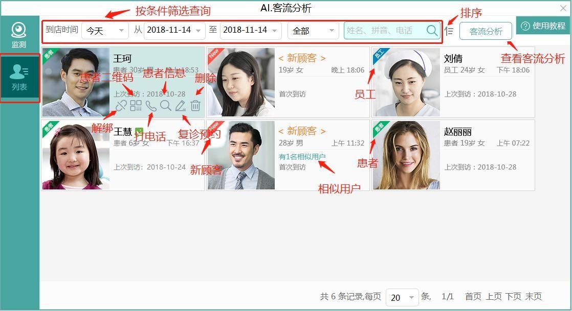 牙医管家口腔管理软件客流列表可多台电脑实时共享客流信息