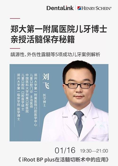 郑大第一附属医院儿牙博士亲授活髓保存秘籍课程海报