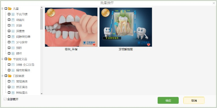牙医管家口腔管理软件标准版V3.11更新说明