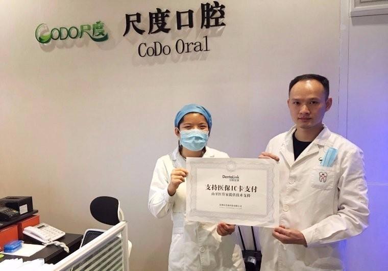 【重磅】牙医管家正式推出全国医保接入服务