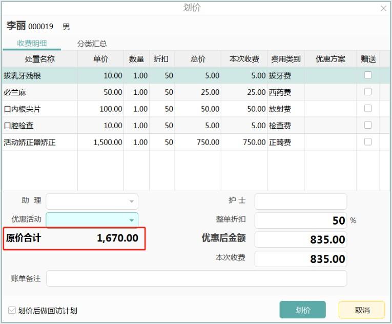 牙医管家专业版口腔管理软件划价后显示折前金额