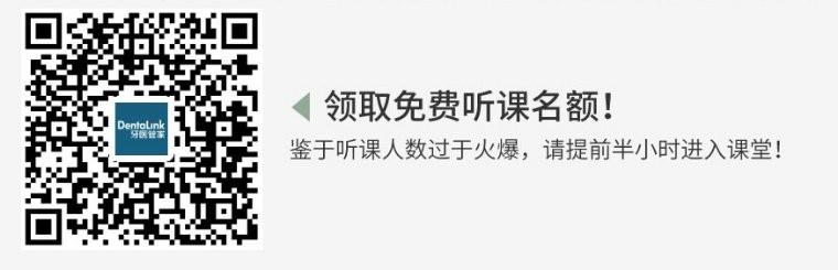 丁王辉博士口腔课程二维码
