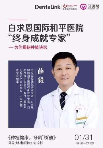 薛毅老师口腔种植课程