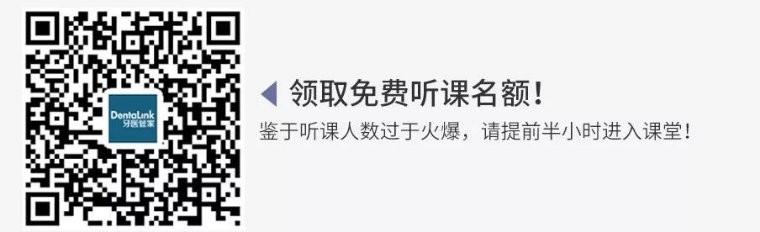 刘洪杰12年临床经验的骨性矫治名师课程扫码听课