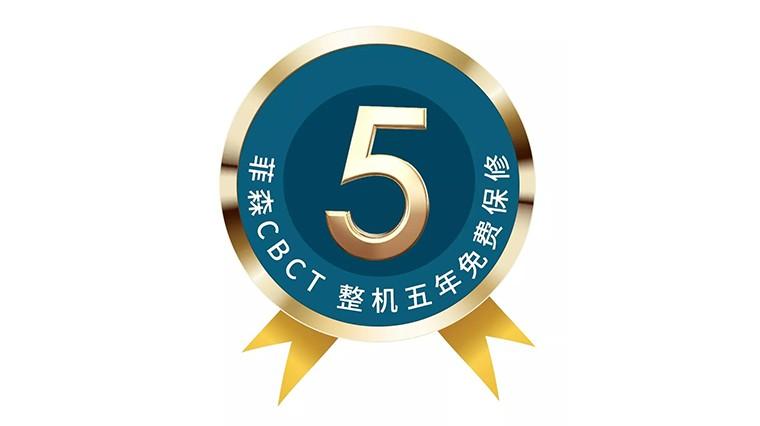 菲森科技升级CBCT质保政策:3年变5年!