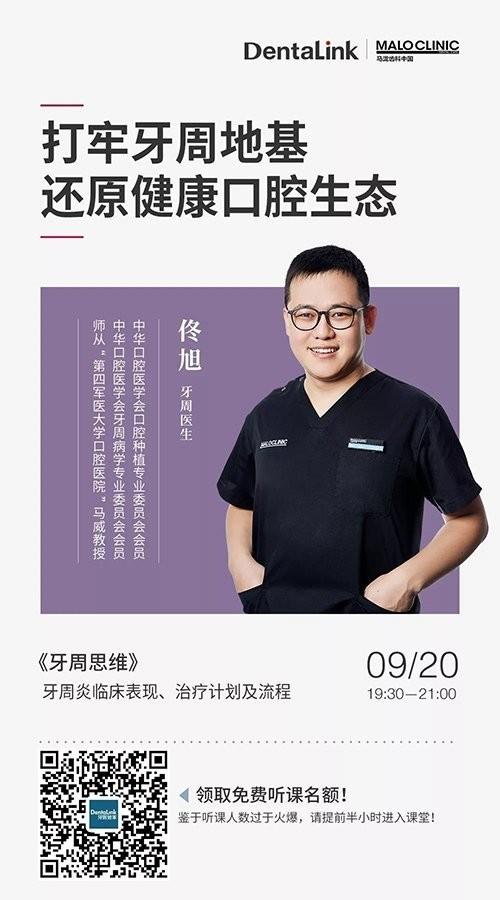 牙周医生佟旭打牢牙周地基还原健康口腔生态课程海报
