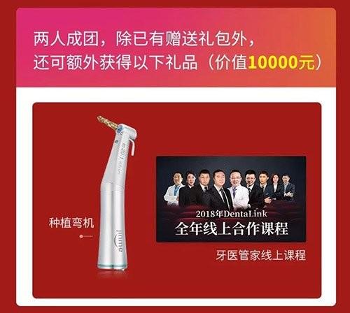 DentaLink上海展活动大礼包