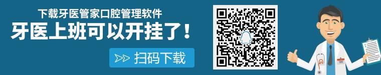扫二维码加QQ客服1401628183下载牙医管家口腔管理软件,免费使用